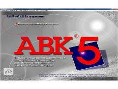 AVK. AVK-5. AVK-5 3.3.0. AVK-3.3.0.Cheap license update