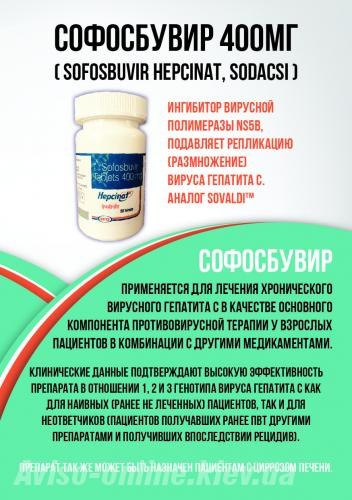 Рецидив гепатита с после лечения софосбувиром