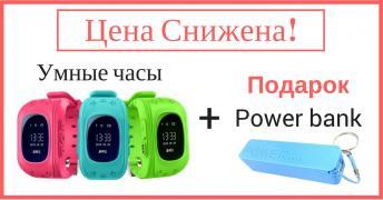 Детские умные часы с телефоном + Подарок