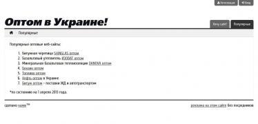 Домен-ключевик ОПТОМ с проектом