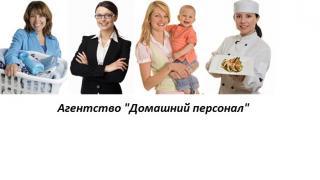 Гувернантка пед. образование дошкольное воспитание опыт в семье