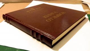 Книги отзывов и предложений (гостевая книга)
