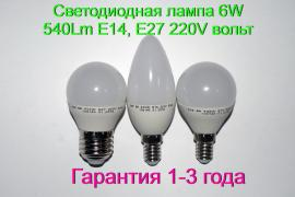Led lamp 6W 540Lm E14, E27 volt 220V Warranty