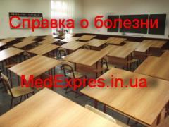 Оформление медицинских справок студентам; ученикам