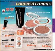 Products ORIFLAMR discounted 10-15% Prizes! Gifts! ACTION