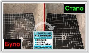 PROFESSIONAL RESTORATION OF SEAMS BETWEEN CERAMIC TILES