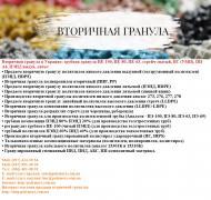 Производство и продажа вторичной гранулы ПП, полистирол вторичны