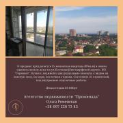 Selling 2-room apartment, 67m², 11/24 floor, Tairova