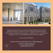 Selling 2-room apartment, 77m², 9/24 floor, Fontanskaya dor