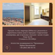 Selling 3-room apartment, 100m², 14/24 floor, Arcadia