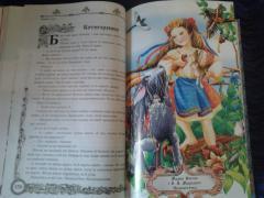Сказки,мифы,энциклопедии