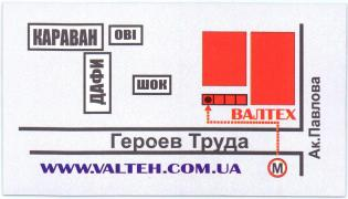 Valtech shop and service center Kharkov
