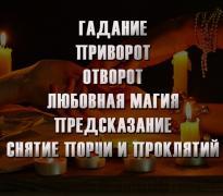 Ведьма. Предсказания, ясновидение,приворот, отворот, диагностика