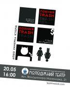 We invite you to performances in weekend 19, 20 may Theatre of Youth