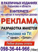 We offer advertising in various publications Kharkov, Ukraine