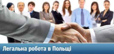 Work with a Polish recruitment Agency