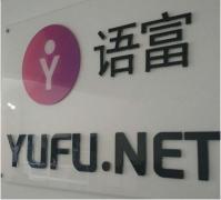 Юфу - бронирование переводчиков в Китае онлайн