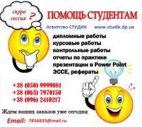 Заказать дипломные г. Киев